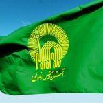 افتتاح پنجمین دفتر نمایندگی آستان قدس رضوی در یزد