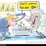 کاریکاتور/ حال ترامپ خیلی خوب است !