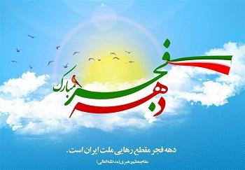 پیامتبریک مجموعه شهرداری و شورایشهر برای دههفجر