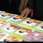 یازدهمین نمایشگاه بزرگ کتاب یزد برگزار میشود