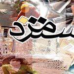 درخواست نمایندگان کارگری برای بازنگری در مزد ۹۷ / شورای عالی کار هفته آینده جلسه دارد