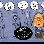 کاریکاتور/ به عقب بر نمیگردیم!!!