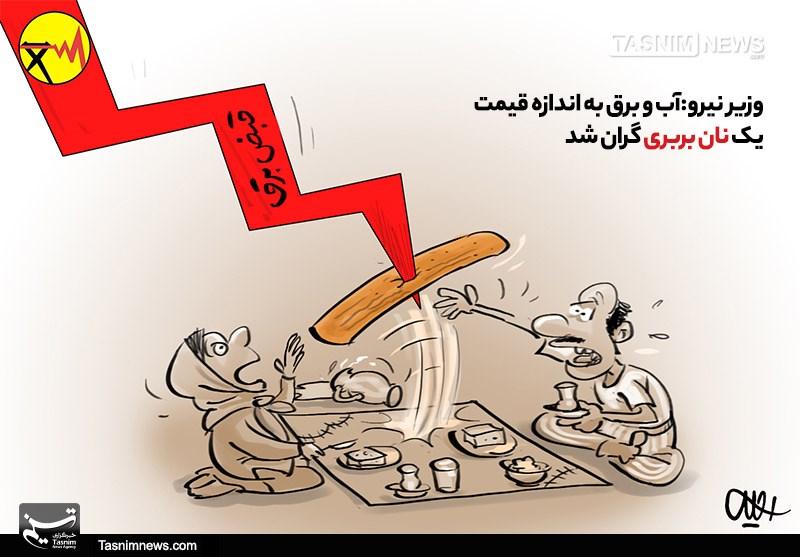 کاریکاتور/ بربری را هم برق برد!!!