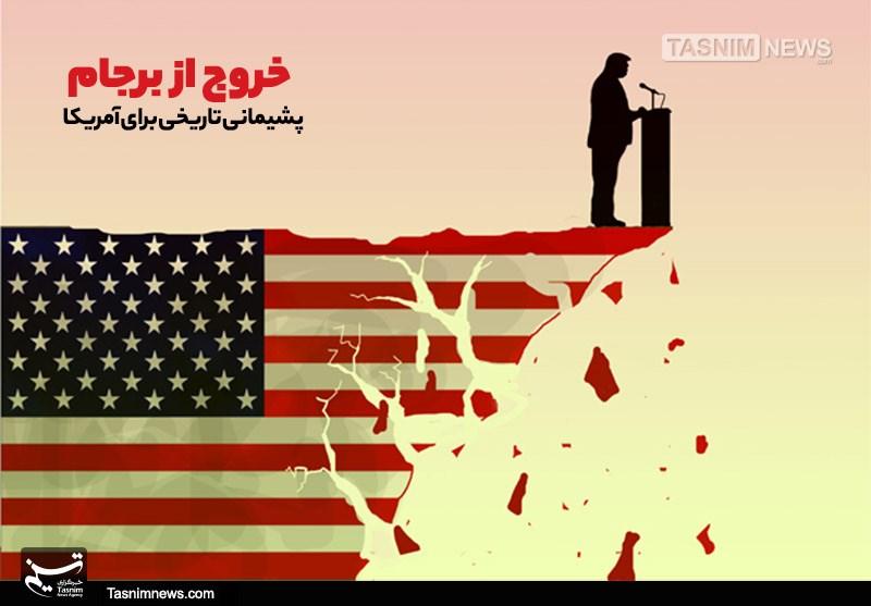 کاریکاتور/ خروج از برجام پشیمانیتاریخیبرای آمریکا