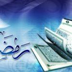 رمضان امسال ۲۹ روز است/ پنجشنبه؛ اول ماه مبارک رمضان