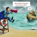 پنج منهای یک!/ بقای برجام و حمایت اتحادیه اروپا!