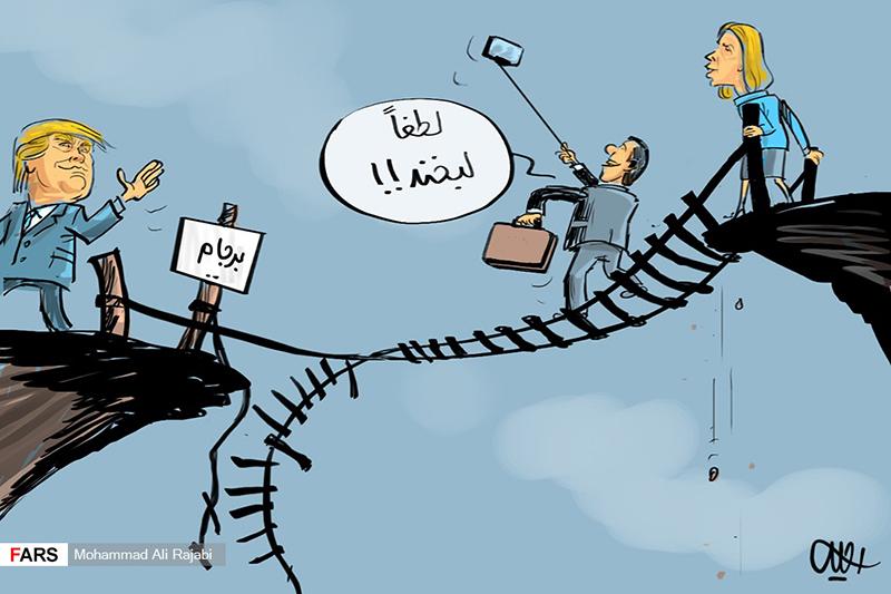 کاریکاتور/ وقتی خرشان از پل گذشت !؟