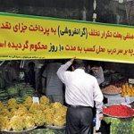 برخورد قاطع با گرانفروشها در یزد