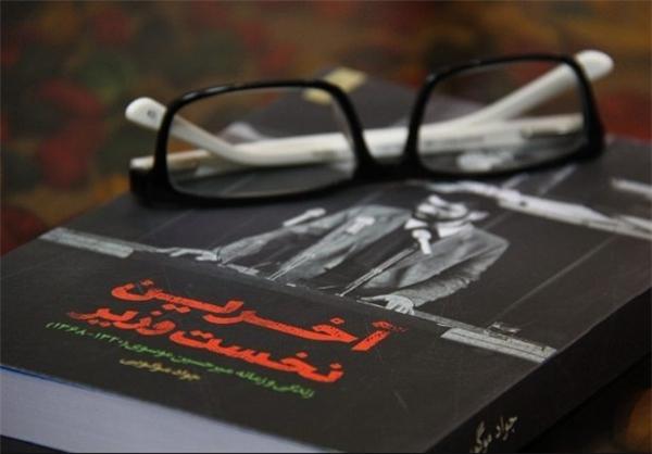 آخریننخستوزیر/ پیشبینی شهیدآیت از سرانجام میرحسینموسوی