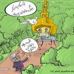 کاریکاتور/ اعتراض وزیر کشور !