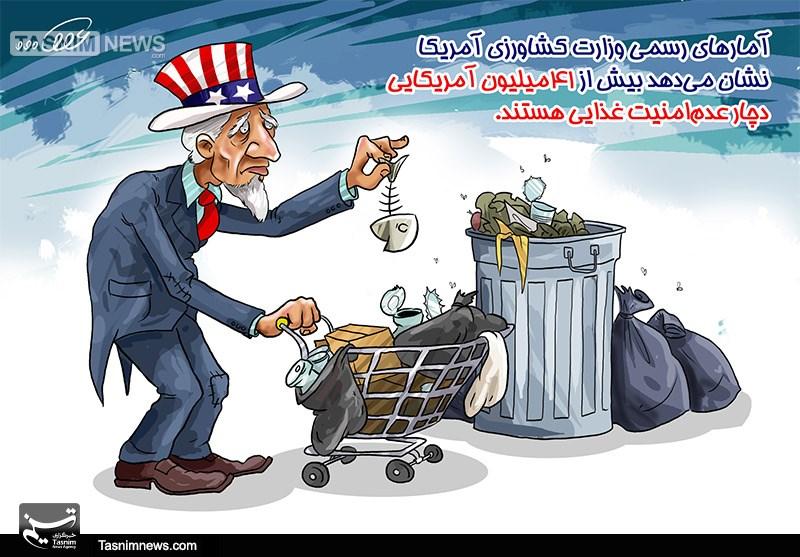 کاریکاتور/ آمریکا کشور رویاهای پوشالی…