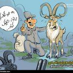 کاریکاتور/ تفریح ۲ آمریکایی در منطقه حفاظتشده نیشابور