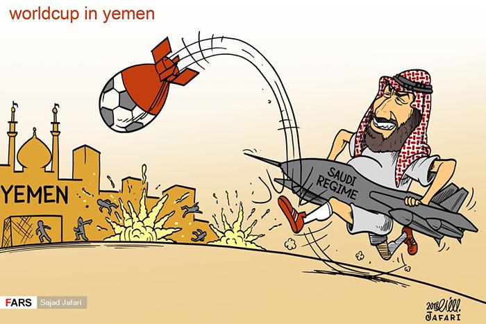 جام جهانی به سبک عربستان