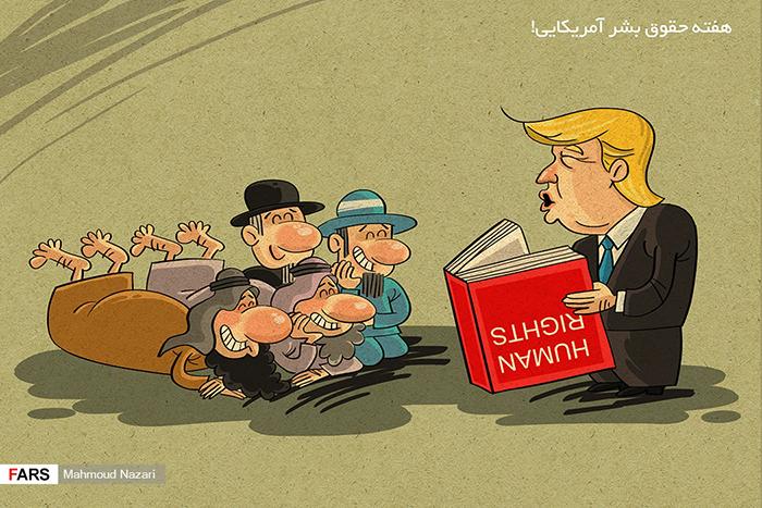 هفته حقوق بشر آمریکایی