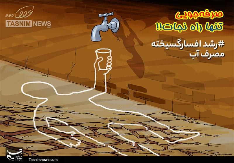 کاریکاتور/ رشد افسارگسیخته مصرف آب!!!