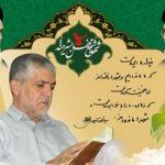 مراسم چهلمین روز شهادت سردار فیض برگزار میشود