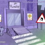 کاریکاتور/ درخواست ۷۲۳ استاد دانشگاه از روحانی