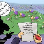 کاریکاتور/ بررسی تعویض اجباری وزرای کارت زرد گرفته!