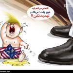کاریکاتور/ التماستمیکنم هرگزآمریکارا تهدیدنکن!