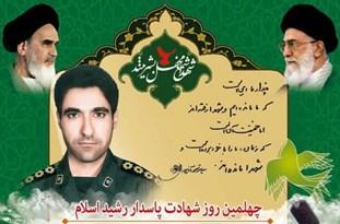 مراسم چهلمین روز شهید محمود بهشتی در اردکان