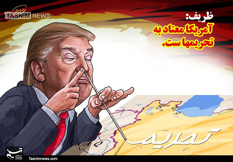 کاریکاتور/ آمریکا معتاد به تحریم است