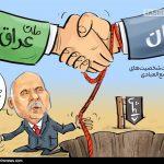 کاریکاتور/ مردمعراق در کنار مردم ایران