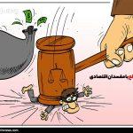 کاریکاتور/برخورد قاطع با مفسدان اقتصادی