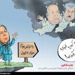 کاریکاتور/ سرانجام حامی گروهک منافقین!