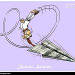 کاریکاتور/ #نه به دلار _ نه به دلال