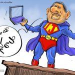 سوپرمن دولت با راهکار جدید!