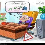 کاریکاتور/ مدیران در حال چرتند!