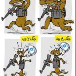 کاریکاتور/ جَنگ ۳۳ ثانیهای!!!