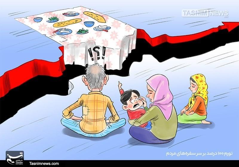کاریکاتور/ تورم ۱۰۰ درصد بر سر سفرههای مردم
