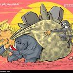 کاریکاتور/ نشانهای دیگر از افول ابرقدرتیآمریکا