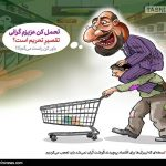 کاریکاتور/ گرانیگوشت تقصیرِ تحریم است!!؟