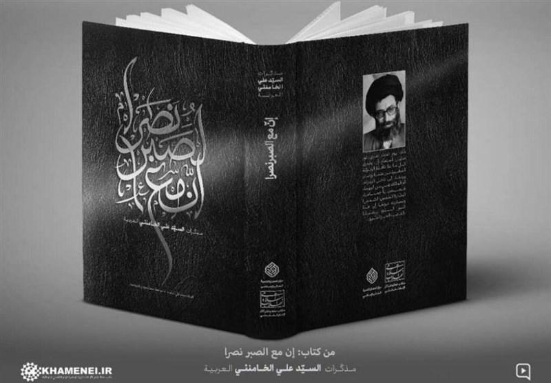 """ترجمه کتاب """"إنّ مع الصّبر نصراً"""" منتشر شد"""