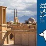 معرفی یزد به عنوان پنجمین پایتخت کتاب ایران
