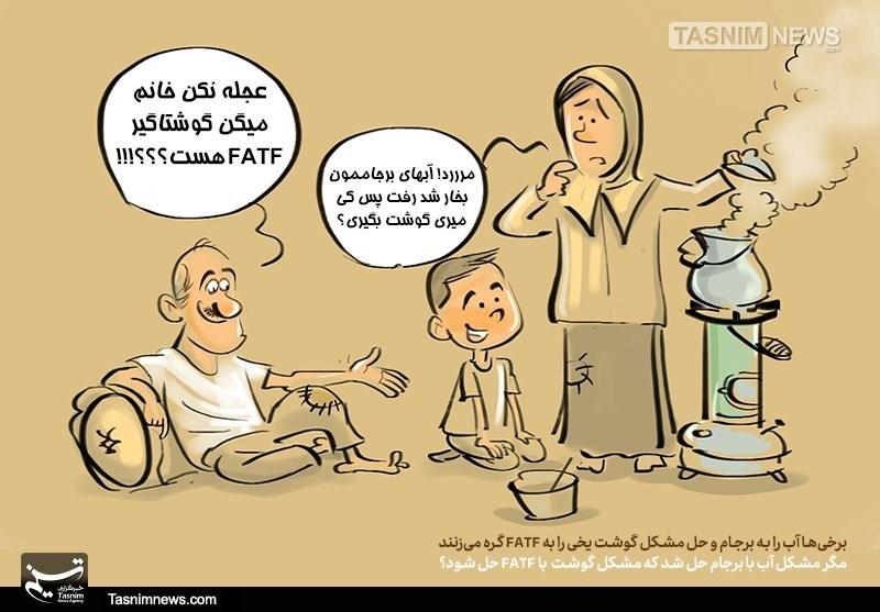 کاریکاتور/ دیزی، با آببرجام و گوشتیخی FATF!