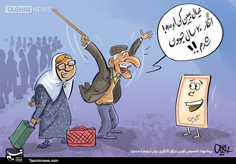 کاریکاتور/ بازگشت نوستالوژی!!!