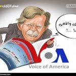 صدای کارگزاران؛ صدای آمریکا
