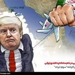 شاهین آمریکایی در چنگال شیران ایرانی