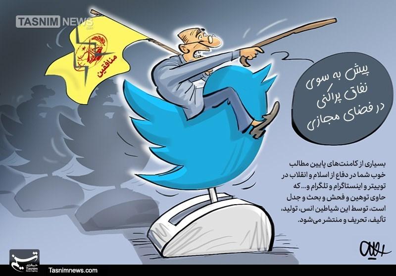 لشکر سایبری منافقین در شبکههای اجتماعی