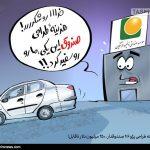کاریکاتور/ صندوقهای پولخوار!!!