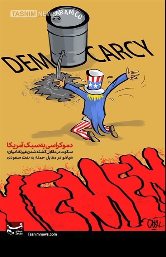 دموکراسی به سبک آمریکا!!!