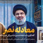 «معادله نصر»/ گفتگوی ویژه با دبیرکل حزب الله