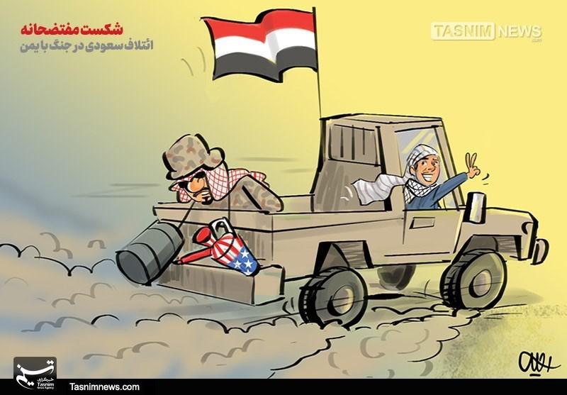 شکست مفتضحانه ائتلافسعودی در جنگ با یمن