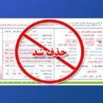 حذف ۹۸ درصدی قبضهای کاغذی برق در استان یزد