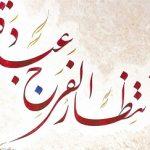 تفسیر جدید رهبر انقلاب از حدیث «اِنْتِظارُ الْفَرَجِ عِبادَهٌ»