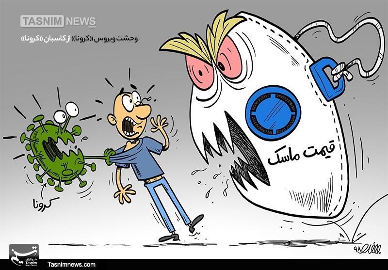 وحشت کرونا از کاسبان کرونا !