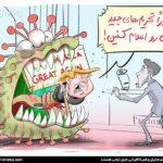 فوراً تحریمهای جدید ایران رو اعلام کنین!